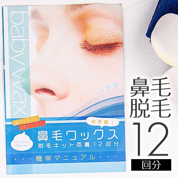 |鼻毛 脱毛 除毛 ブラジリアンワックス 12回分 鼻毛処理