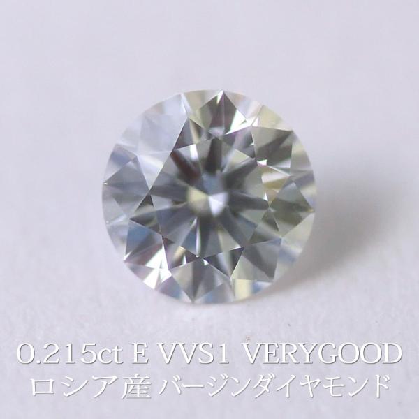 天然ダイヤモンドルース ロシア産バージンダイヤモンド 0.215カラット/カラー E/クラリティ VVS1/カット VERYGOOD/ADI1537 鑑定機関-中央宝石研究所 送料無料|virgindiamond