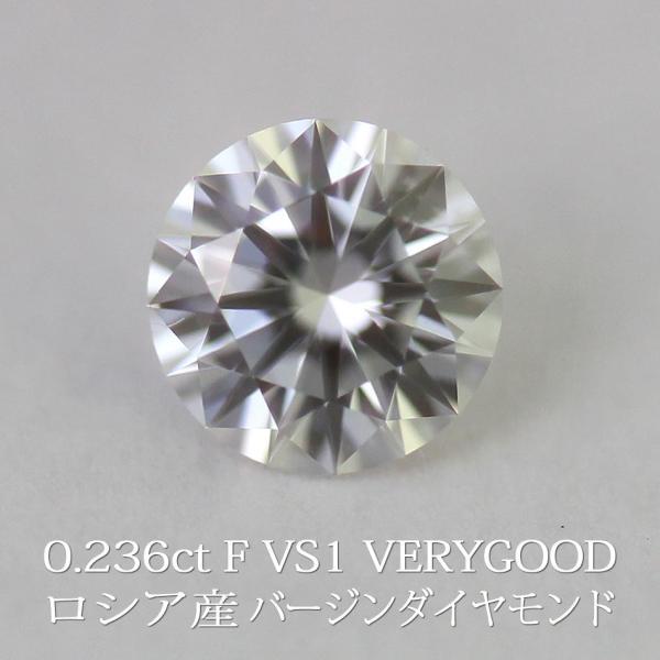 天然ダイヤモンドルース ロシア産バージンダイヤモンド 0.236カラット/カラー F/クラリティ VS1/カット VERYGOOD 鑑定機関-中央宝石研究所 送料無料|virgindiamond