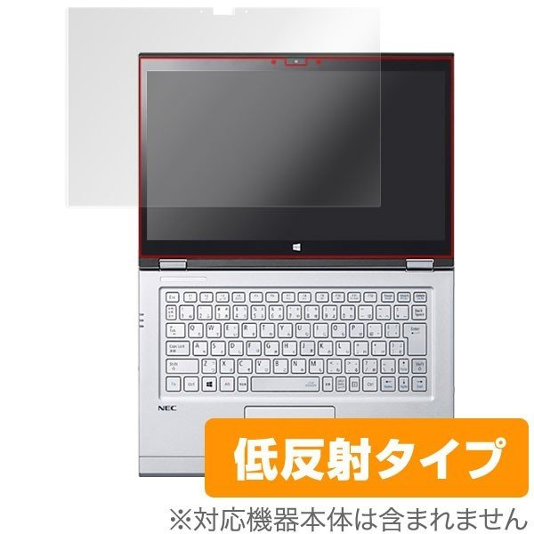 ミヤビックス LaVie Hybrid ZERO:PC-HZ750AAB / PC-HZ650AA用 液晶保護シート OverLay Plus OLLAVIEHZ750/1の画像