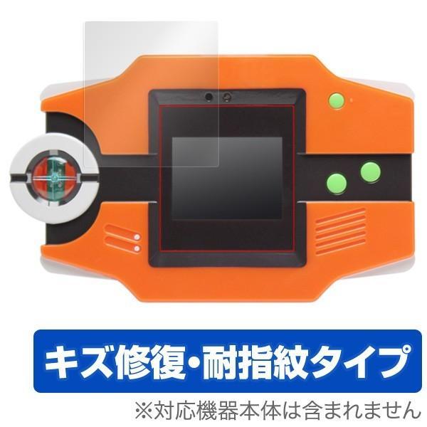 OverLay Magic for ポケモン図鑑Z 液晶 保護 フィルム シート シール キズ修復 耐指紋 防指紋 コーティング