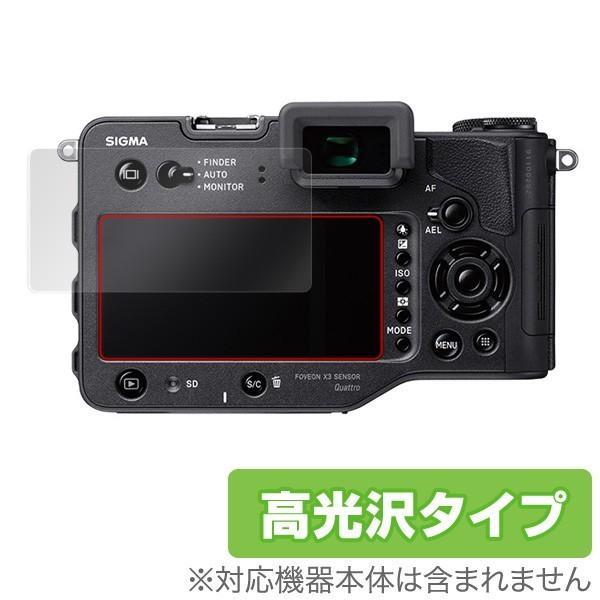 SIGMA sd Quattro / sd Quattro H 用 液晶保護フィルム OverLay Brilliant 液晶 保護 フィルム シート シール 高光沢