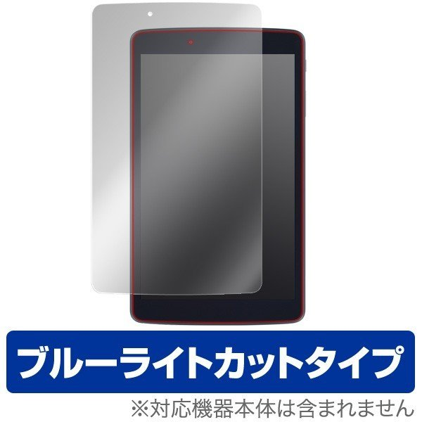 LG G pad 8.0 L Edition LGT01 用 液晶保護フィルム OverLay Eye Protector for LG G pad 8.0 L Edition LGT01 液晶 保護 フィルム