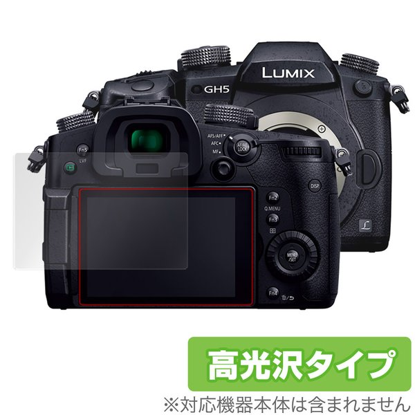 LUMIX GH5 DC-GH5 用 液晶保護フィルム OverLay Brilliant for LUMIX GH5 DC-GH5 /代引き不可/  液晶 保護 フィルム シート シール 高光沢