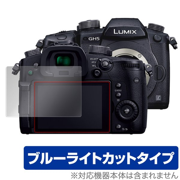 LUMIX GH5 DC-GH5 用 液晶保護フィルム OverLay Eye Protector for LUMIX GH5 DC-GH5 /代引き不可/