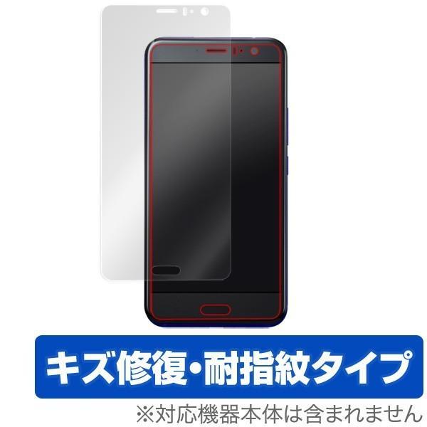 HTC U11 HTV33 用 液晶保護フィルム OverLay Magic for HTC U11 HTV33 液晶 保護キズ修復