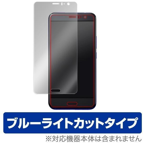 HTC U11 HTV33 用 液晶保護フィルム OverLay Eye Protector for HTC U11 HTV33