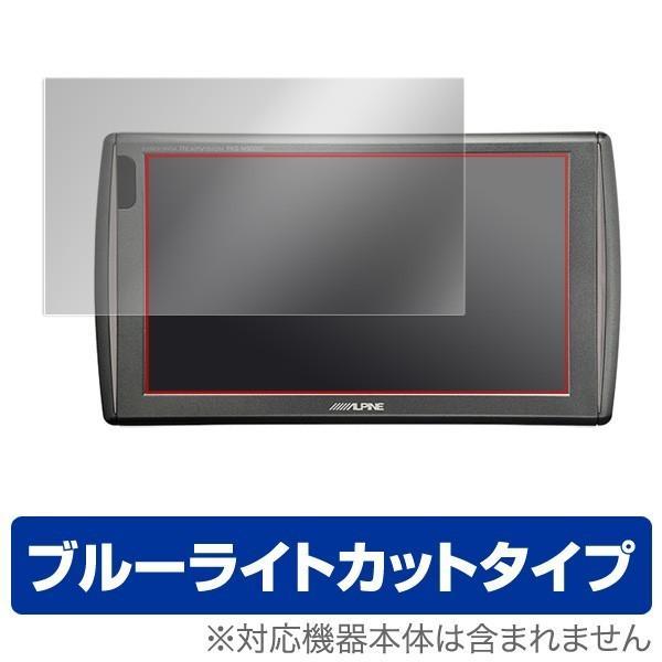 9型WVGA リアビジョン PKG-M900SC 用 液晶保護フィルム OverLay Eye Protector for アルパイン 9型WVGA リアビジョン PKG-M900SC ブルーライト