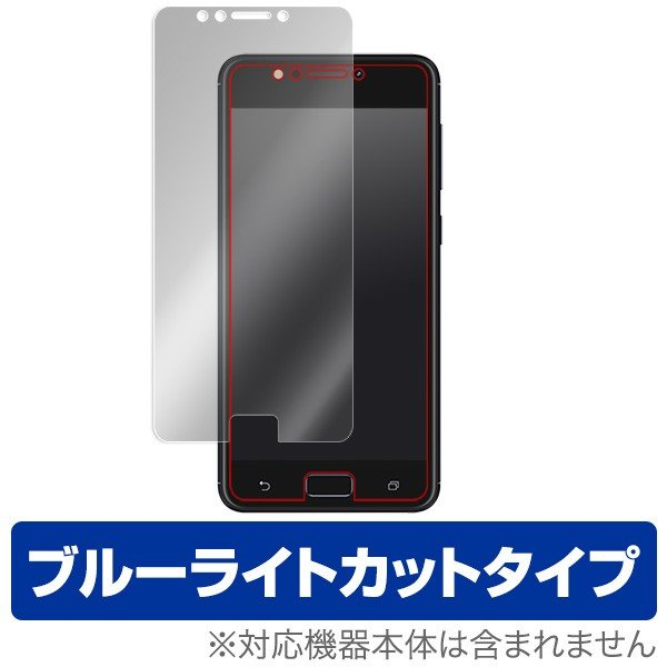 ASUS ZenFone 4 MAX (ZC520KL) 用 液晶保護フィルム OverLay Eye Protector for ASUS ZenFone 4 MAX (ZC520KL) ブルーライト