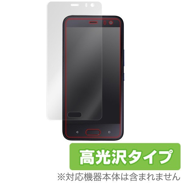 HTC U11 life / Android One X2 用 液晶保護フィルム OverLay Brilliant for HTC U11 life / Android One X2 高光沢