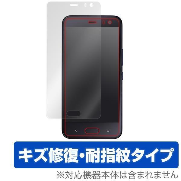 HTC U11 life / Android One X2 用 液晶保護フィルム OverLay Magic for HTC U11 life / Android One X2 液晶 保護キズ修復