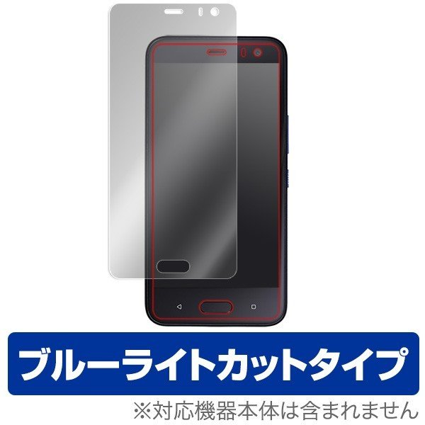HTC U11 life / Android One X2 用 液晶保護フィルム OverLay Eye Protector for HTC U11 life / Android One X2 ブルーライト