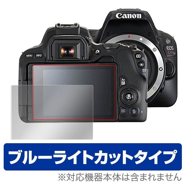 EOS RP / EOS Kiss X10 / X9 用 保護 フィルム OverLay Eye Protector for Canon EOS RP / EOS Kiss X10 / X9 液晶 保護 ブルーライト カット キャノン イオス