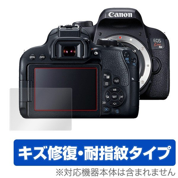 CanonEOSKissX9i用保護フィルムOverLayMagicforCanonEOSKissX9iキャノンイオス液晶保護キ