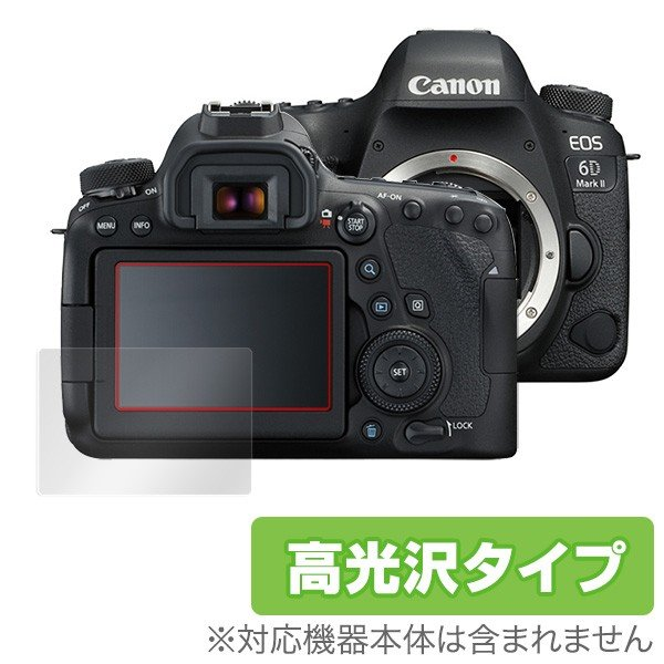 Canon EOS 6D Mark II 用 保護 フィルム OverLay Brilliant for Canon EOS 6D Mark II 液晶 保護 フィルム シート シール 高光沢
