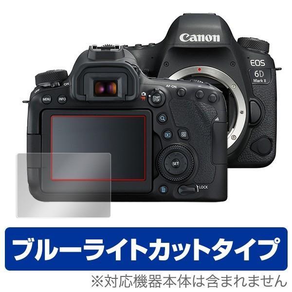 Canon EOS 6D Mark II 用 保護 フィルム OverLay Eye Protector for Canon EOS 6D Mark II キャノン イオス ブルーライト カット 保護 フィルム