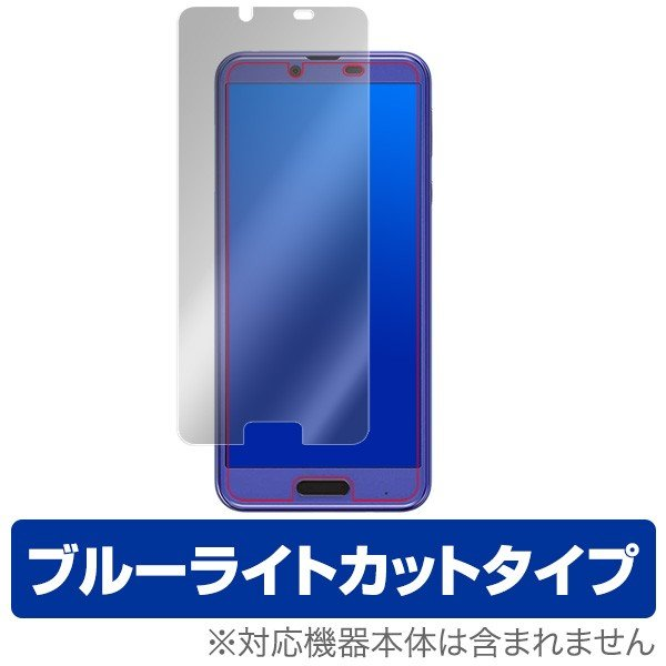 SH-M07 / Android One X4 用 保護 フィルム  OverLay Eye AQUOS sense plus SH-M07 / Android One X4 表面用保護シート ブルーライト