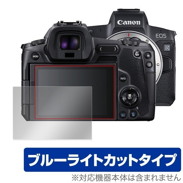 Canon EOS R 用 保護 フィルム OverLay Eye Protector for Canon EOS R  液晶 保護 フィルム シート シール フィルター 目にやさしい ブルーライト カット