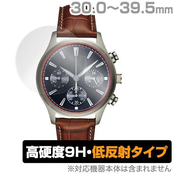 時計 (30.0mm - 39.5mm) 用 保護 フィルムOverLay 9H Plus for 時計 (30.0mm - 39.5mm)  低反射 9H高硬度 蛍光灯や太陽光の映りこみを低減