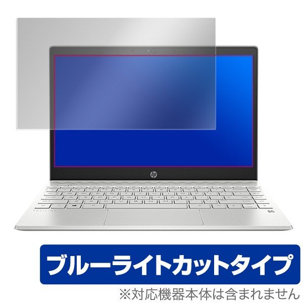 HP Pavilion 13-an0000シリーズ 用 保護 フィルム OverLay Eye Protector for HP Pavilion 13-an0000シリーズ  液晶 保護 目にやさしい ブルーライト カット