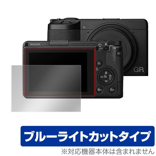 RICOH GR III (GR3) 用 保護 フィルム OverLay Eye Protector for RICOH GR III (GR3)  液晶 保護 目にやさしい ブルーライト カット