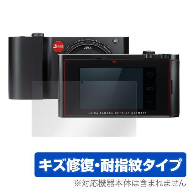 LeicaT Typ701 保護 フィルム OverLay Magic for Leica T Typ 701 カメラ液晶保護 キズ修復 耐指紋 防指紋 コーティング ライカT Typ701