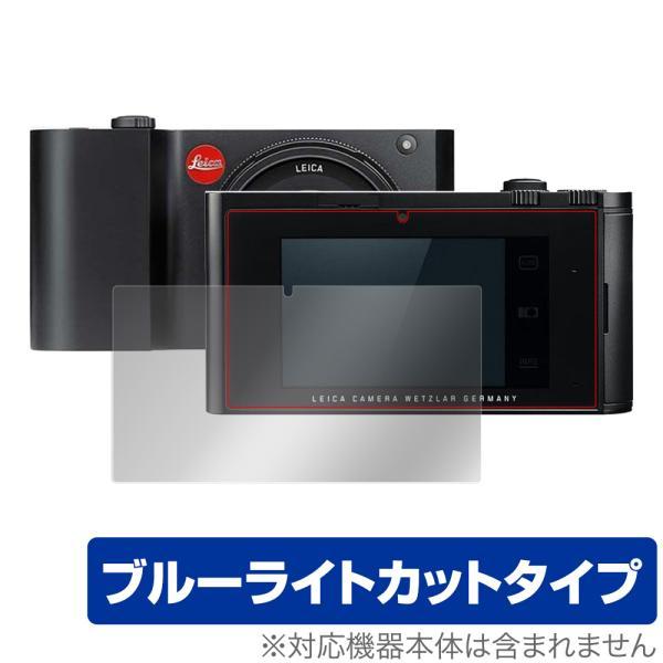 LeicaT Typ701 保護 フィルム OverLay Eye Protector for Leica T Typ 701 カメラ液晶保護 目にやさしい ブルーライト カット ライカT Typ701