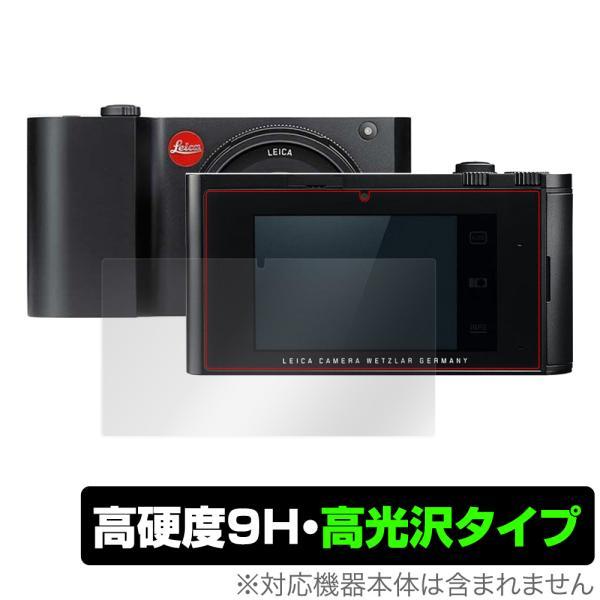 LeicaT Typ701 保護 フィルム OverLay 9H Brilliant for Leica T Typ 701 9H 高硬度で透明感が美しい高光沢タイプ ライカT Typ701