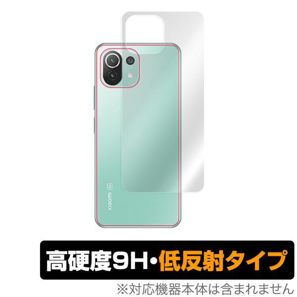 Xiaomi Mi11 Lite 背面 保護 フィルム OverLay 9H Plus for Xiaomi Mi 11 Lite 5G 9H高硬度でさらさら手触りの低反射タイプ シャオミー ミー イレブン ライト