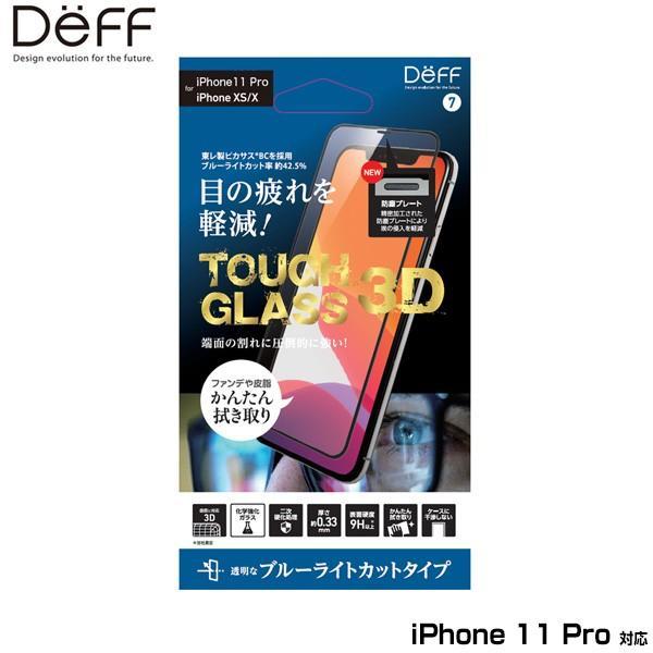 iPhone11 Pro 3D ガラスフィルム Deff TOUGH GLASS(3Dレジン) フチなし ブルーライトカットタイプ for iPhone 11 Pro DG-IP19S3DB3F ディーフ アイフォーン11