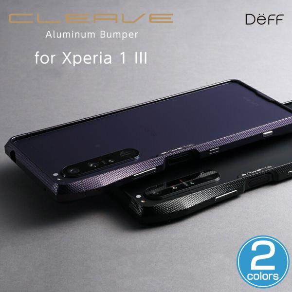 Xperia 1 III アルミニウム バンパー CLEAVE Aluminum Bumper for エクスペリアワン マークスリー SO-51B SOG03 ワイヤレス充電対応 Deff クリーブ クロノ