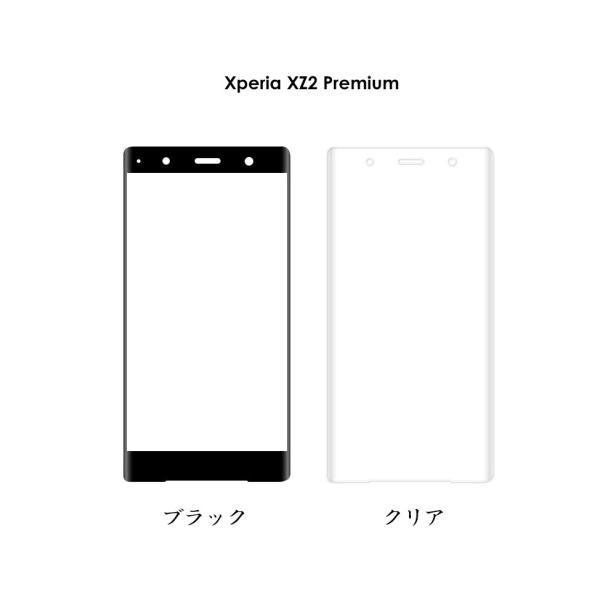 SONY Xperia XZ2 Premium XZ Premium XZ1 Compact XZS XZ ガラスフィルム 強|visos-store|04