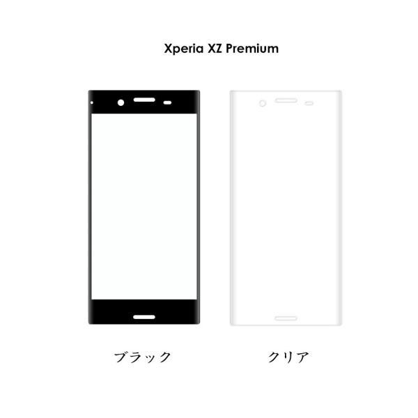 SONY Xperia XZ2 Premium XZ Premium XZ1 Compact XZS XZ ガラスフィルム 強|visos-store|07