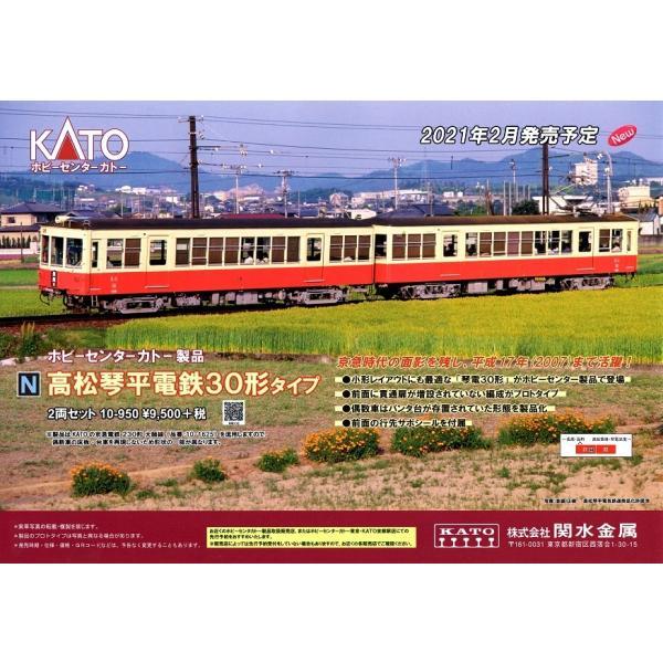高松琴平電鉄30形タイプ 2両セット|vista2nd-shop