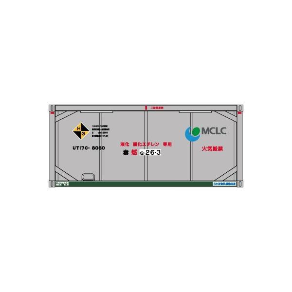 20ftタンクコンテナ「フレームタイプ」 (MCLC)|vista2nd-shop