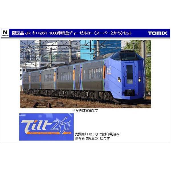 TOMIX 98952 キハ261-1000系特急「スーパーとかち」【限定品】|vista2nd-shop