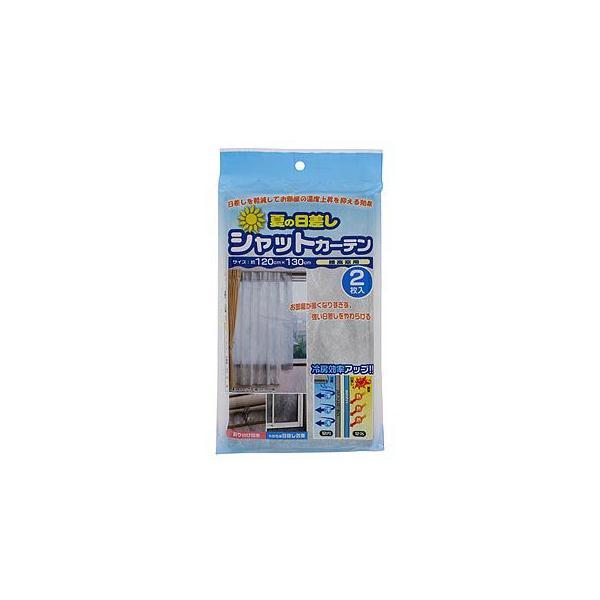 夏の強い日差しを遮り、部屋の温度上昇を抑制エアコンの冷暖房効率アップ。EC-006 日差しシャットカーテン 腰高窓用