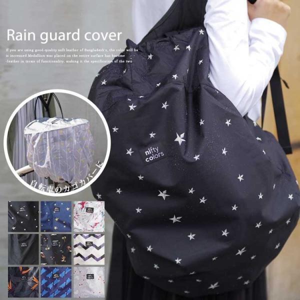 リュックカバー防水完全防水雨カバーバッグカバーコンパクト自転車かごバッグパックカバーレインカバーパッカブルカラビナ付き軽量vnc