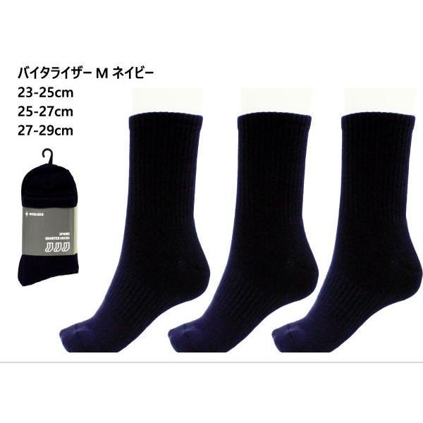 バイタライザー メンズ レディース ジュニア 靴下 ソックス 3足セット ブランド製 3Pセット 3足組 VEQS01|vitaliser|03