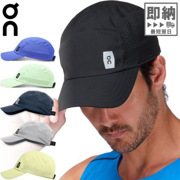 オン メンズ レディース ライトウェイトキャップ Lightweight Cap 帽子 ランニングキャップ マラソン ジョギング 301.00015 301.00016 301.00017 301.00018