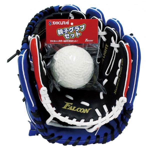 3点セット サクライ貿易 メンズ レディース ジュニア 親子グラブセット グローブ ボール 野球 スポーツトイ キャッチボール おもちゃ FG-20S