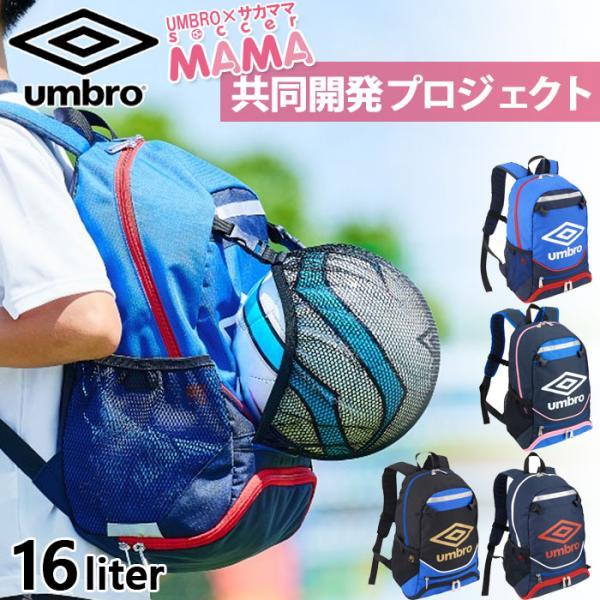 UMBRO×サカママ アンブロ ジュニア キッズ リュックサック デイパック バックパック ザック 鞄 サッカーバッグ サカママ コラボ商品 UJS1635J|vitaliser