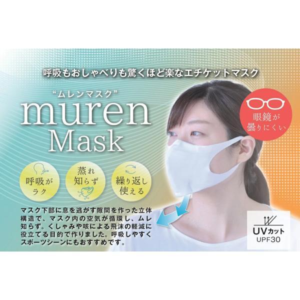 ダイヤ工業 murenMask (ムレンマスク)|vitamina