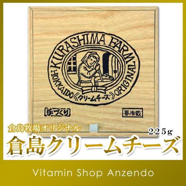 倉島牧場 オリジナル クリームチーズ 225g 化粧木箱入り クリームチーズ チーズ 倉島牧場 ギフト|vitaminshop-anzendo
