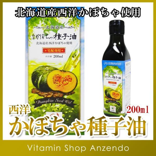 かぼちゃ 西洋かぼちゃ種子油 北海道産 オイル カボチャ vitaminshop-anzendo