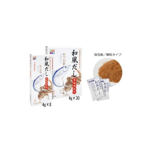 四季彩々「和風だし食塩無添加」 4g×8袋入り