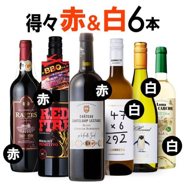ワインワインセット訳ありプライス赤白ワイン6本セットG赤白ミックス辛口訳あり CP