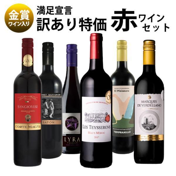 ワインワインセット数量 訳あり特価赤ワイン6本セット赤ワインセット