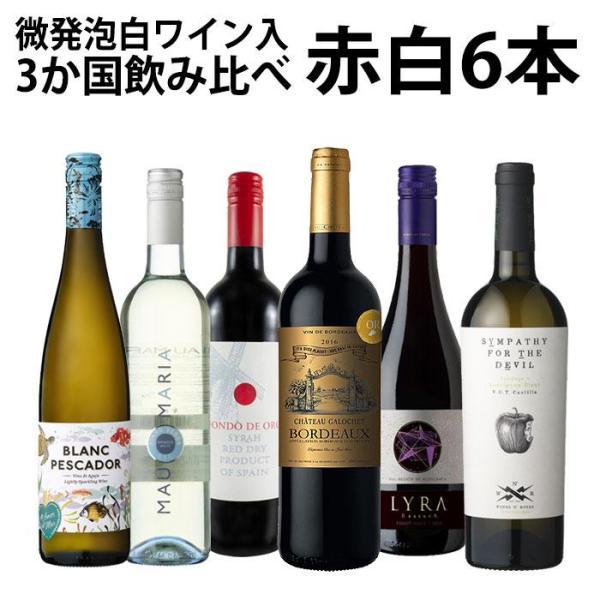 ワインワインセット数量 訳あり特価赤ワイン微発泡白ワイン6本セット赤白ワインセット