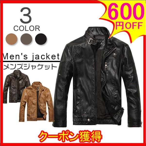 レザージャケット メンズ バイクウェア 革ジャケット 革ジャン バイク ジャケット 防寒 防風 耐磨 ファッション ライダースジャケット フェイクレザージャケット